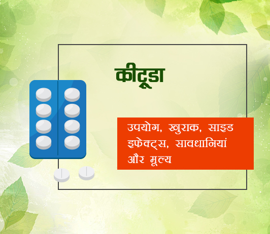 keytruda fayde nuksan in hindi