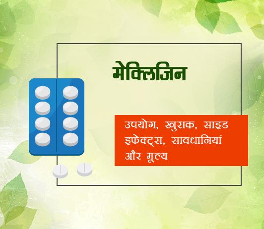 meclizine fayde nuksan in hindi