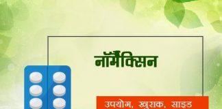 Normaxin In Hindi नॉरमैक्सिन टैबलेट्स: उपयोग, खुराक, साइड इफेक्ट्स, मूल्य, संरचना और 20 सामान्य प्रश्न