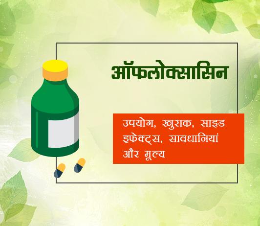 ofloxacin fayde nuksan in hindi