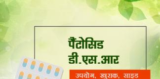 pantocid dsr fayde nuksan in hindi