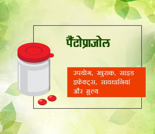 pantoprazole fayde nuksan in hindi