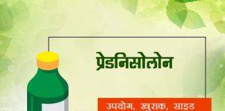 prednisolone fayde nuksan in hindi