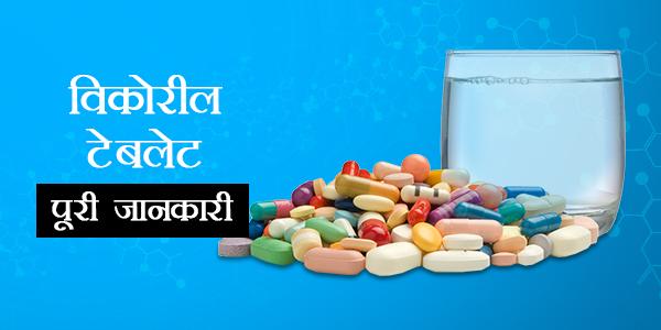 Wikoryl in Hindi विकोरील टैबलेट्स: उपयोग, खुराक, साइड इफेक्ट्स, मूल्य, संरचना और 20 सामान्य प्रश्न