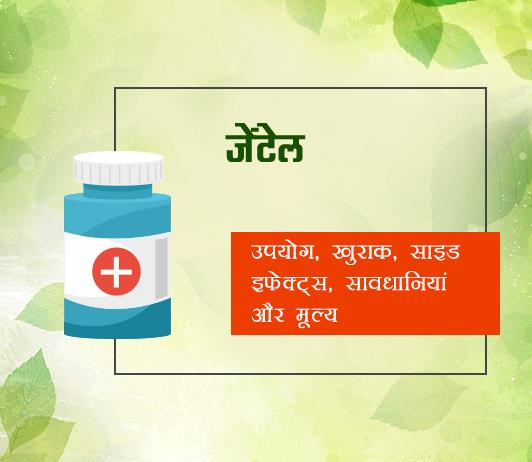 zentel fayde nuksan in hindi