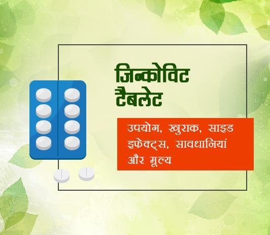 Zincovit Tablets in Hindi ज़िन्कोविट टैबलेट: उपयोग, खुराक, साइड इफेक्ट्स, मूल्य, संरचना और 20 सामान्य प्रश्न