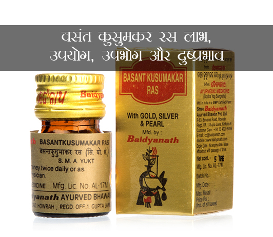 basantkusmakar ras ke fayde in Hindiवसंत कुसुमाकर रस: लाभ, उपयोग, उपभोग और दुष्प्रभाव (Vasant Kusumkar Ras In Hindi)
