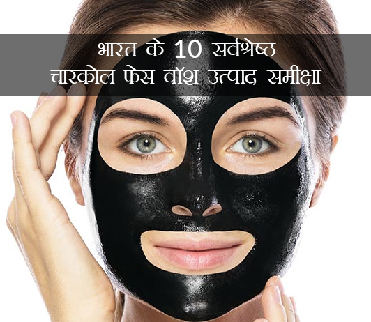 Best Charcoal Face Wash in Hindi