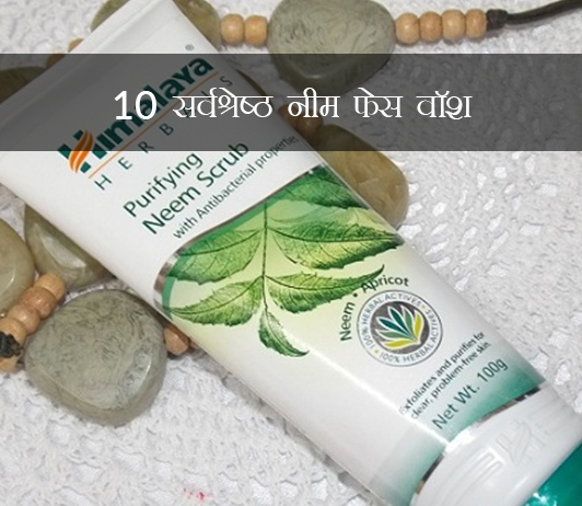 Best Neem Face Wash in Hindi