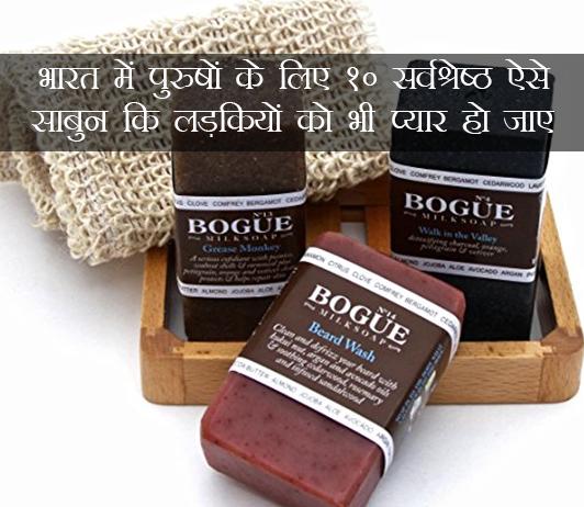 Best Soaps for Men in Hindi