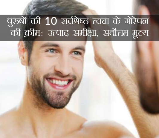 Men Skin Whitening Creams in Hindi