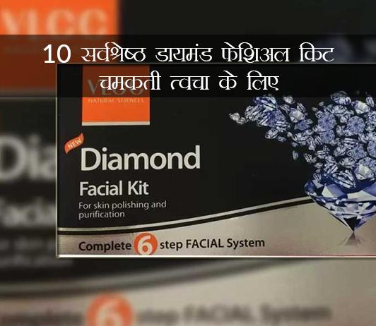 Best Diamond Facial Kit in Hindi