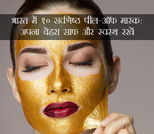 Best Peel Off Masks in Hindi