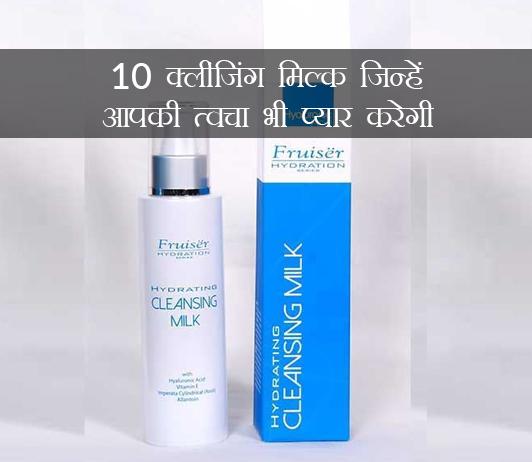 Best Cleansing Milk in Hindi