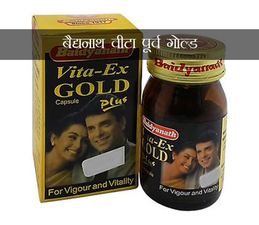 Baidyanath Vita Ex Gold Ke fayde aur nuksan in hindi
