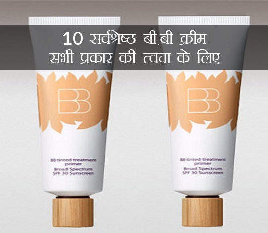 Best BB Creams in Hindi