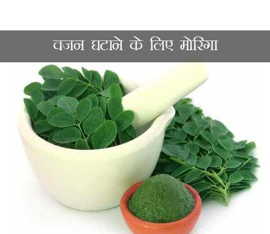 वजन घटाने के लिए मोरिंगा (Moringa For Weight Loss In Hindi): लाभ, उपयोग करने के तरीके और विशेषज्ञ युक्तियां