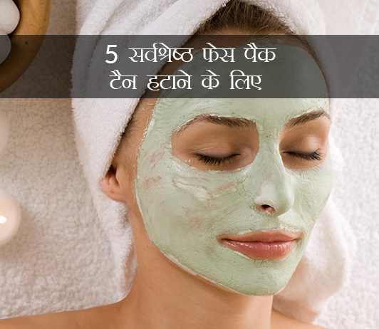 Best Face Pack for Tan Removal in Hindi