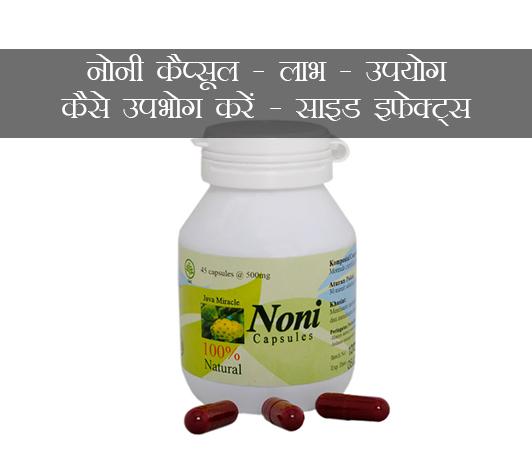 Noni Capsule In Hindi नोनी कैप्सूल: लाभ, उपयोग, कैसे उपभोग करें, साइड इफेक्ट्स