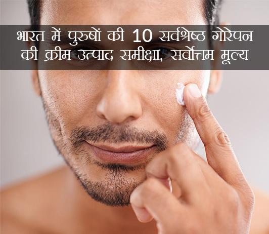 Best Men's Fairness Creams in Hindi