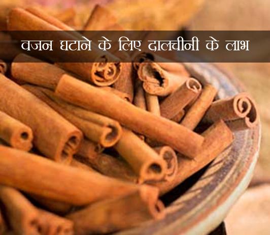 वजन घटाने के लिए दलचिनी (दालचीनी) के लाभ (Dalchini For Weight Loss In Hindi)