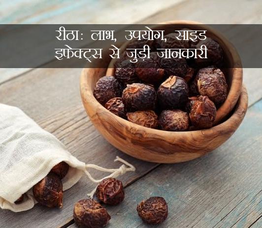 Reetha ke fayde aur nuksan in hindi