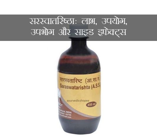 Saraswatarishta ke fayde aur nuksan in hindi
