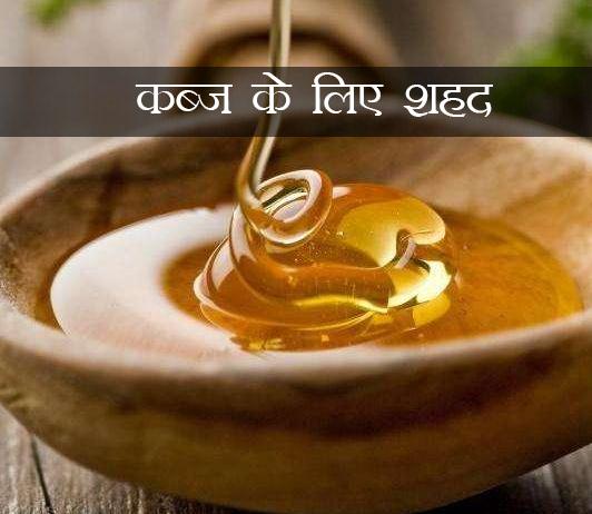 कब्ज के लिए शहद (Honey For Constipation): क्या यह सुरक्षित है, लाभ, उपयोग करने के तरीके और विशेषज्ञ युक्तियां