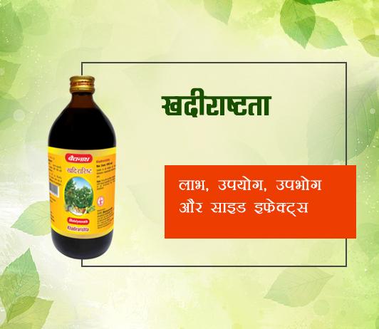 Khadirarishta ke fayde in Hindi खादिरारिष्ट: लाभ, उपयोग, खुराक, साइड इफेक्ट्स, सामान्य प्रश्न
