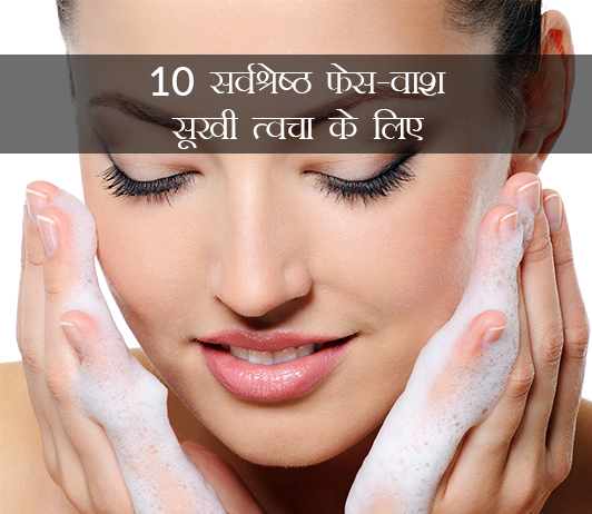 Best Face Wash for Dry Skin in Hindi