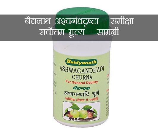 Baidyanath Ashwagandharishta ke fayde aur nuksan in hindi