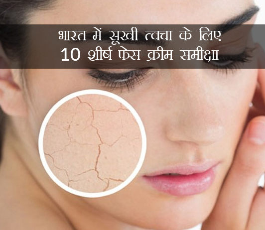 Best Face Creams for Dry Skin in Hindi
