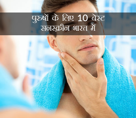 Best Sunscreen for Men in Hindi