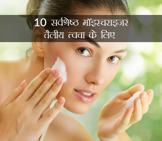 Best Moisturizers for Oily Skin in Hindi