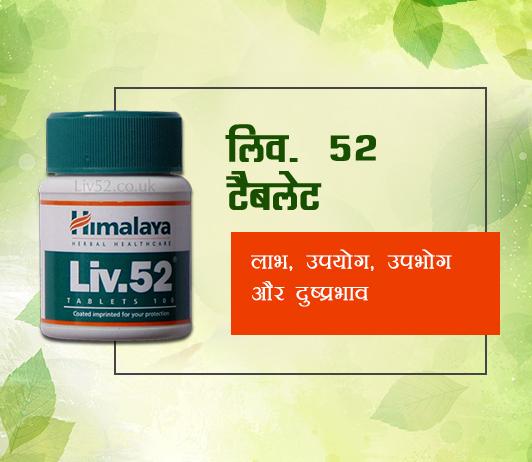 Liv 52 ke fayde aur nuksan in hindi