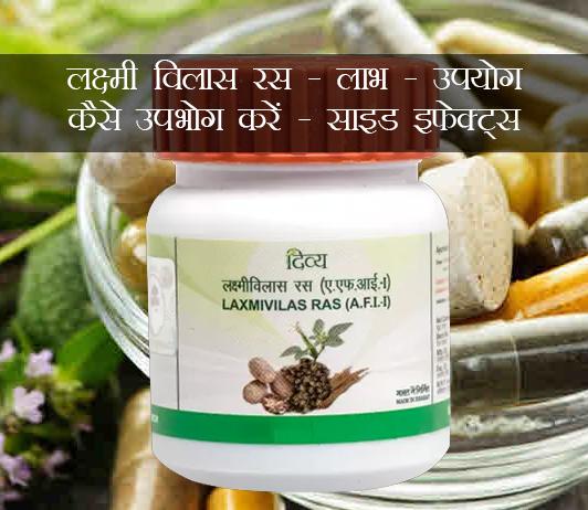 लक्ष्मी विलास रस - लाभ - उपयोग - कैसे उपभोग करें - साइड इफेक्ट्स ( Laxmi Vilas Ras In Hindi)