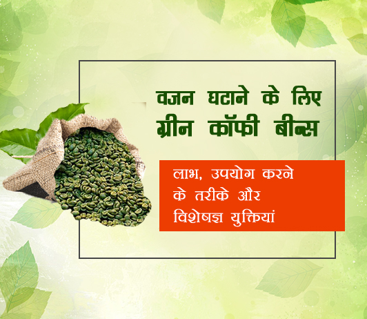 Green Coffee Beans For Weight Loss ke fayde aur nuksan in Hindi