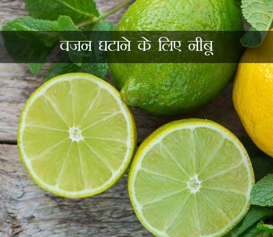 वजन घटाने के लिए नीबू (Lemon For Weight Loss In Hindi): लाभ, उपयोग करने के तरीके और विशेषज्ञ युक्तियां