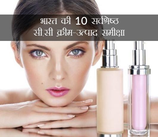 Best CC Cream in Hindi
