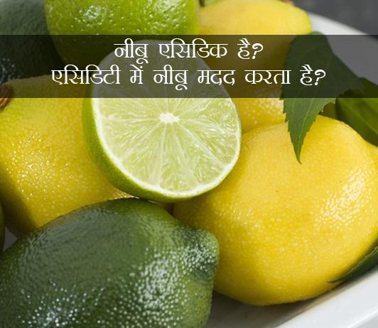 नीबू एसिडिक है? एसिडिटी में नीबू मदद करता है? (Is Lemon Acidic In Hindi)