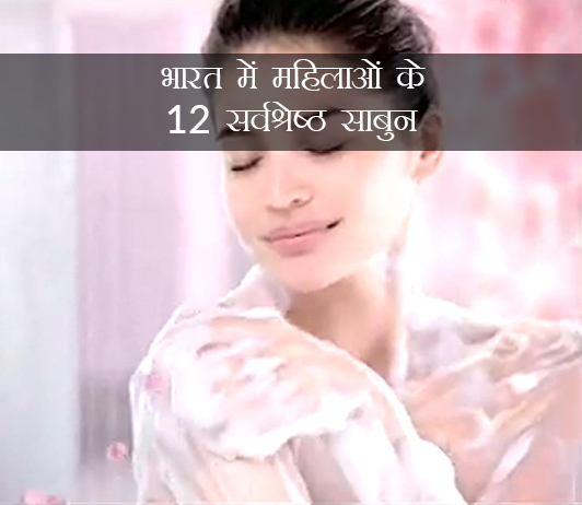 best soaps for women in hindi