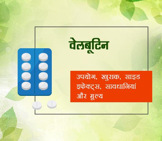 Wellbutrin fayde nuksan in hindi