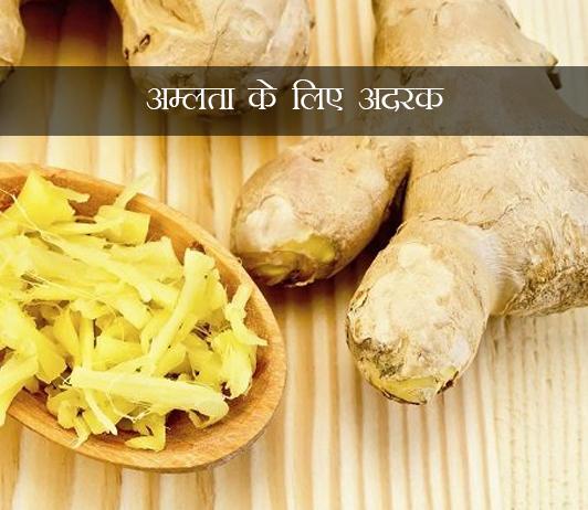 Ginger for Acidity ke fayde aur nuksan in hindi