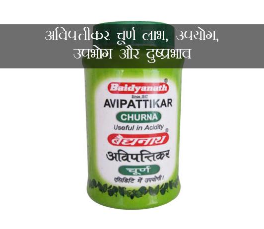Avipattikar Churna ke fayde in Hindi अविपत्तिकर चूर्ण: लाभ, उपयोग, खुराक, साइड इफेक्ट