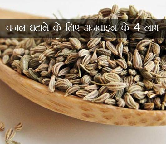 वजन घटाने के लिए अजवाइन के 4 लाभ (Ajwain For Wieght Loss In Hindi): इन तरीकों से आप अधिक वजन घटा सकते हैं