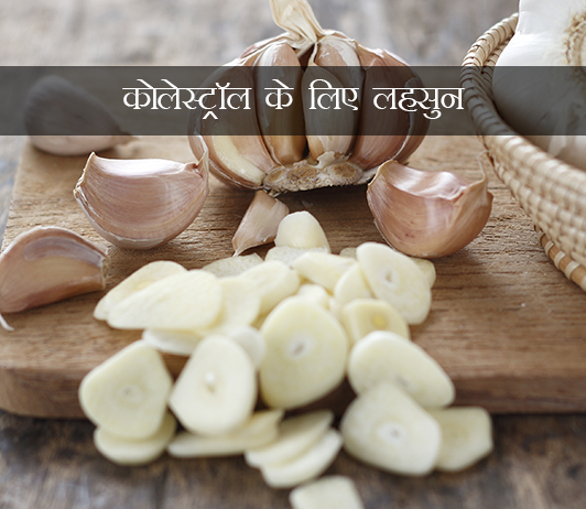 Garlic for Cholesterol in hindi