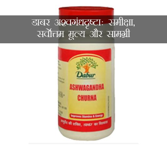 Dabur Ashwagandharishta ke fayde aur nuksan in hindi