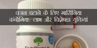 Garcinia Cambogia for Weight Loss ke fayde aur nuksan in hindi