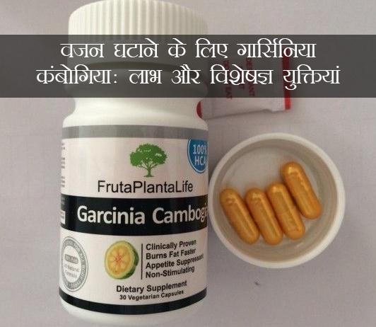 Garcinia Cambogia for Weight Loss ke fayde aur nuksan in hindi