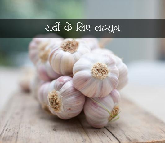 Garlic for Cold ke fayde aur nuksan in hindi